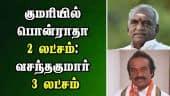 குமரியில் பொன்ராதா 2 லட்சம்: வசந்தகுமார் 3 லட்சம்