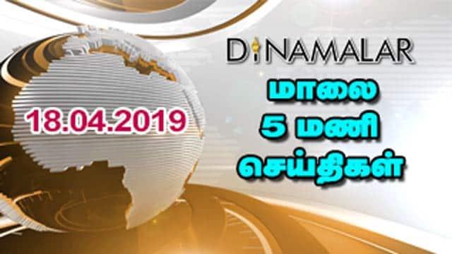 மாலை 5 மணி செய்திகள் | Seithi Surukkam 18-04-2019 | Short News Round Up | Dinamalar