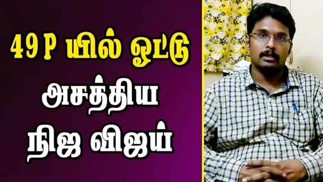 49 Pயில் ஓட்டு அசத்திய நிஜ விஜய் | 49P Voter | SARKAR |Vote Missing | Election2019
