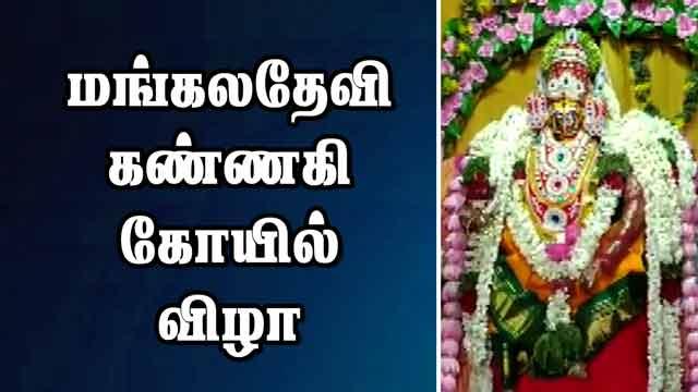 மங்கலதேவி கண்ணகி கோயில் விழா