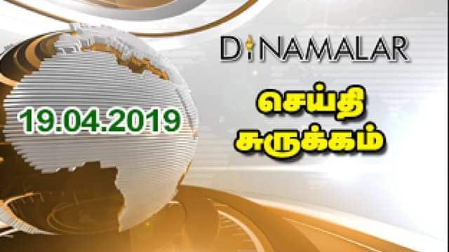 செய்திசுருக்கம் |Seithi Surukkam 19-04-2019 | Short News Round Up | Dinamalar
