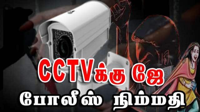 CCTVக்கு ஜே போலீஸ் நிம்மதி |cctv camera | police | cctv murder | Chennai police