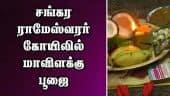 சங்கர ராமேஸ்வரர் கோயிலில் மாவிளக்கு பூஜை