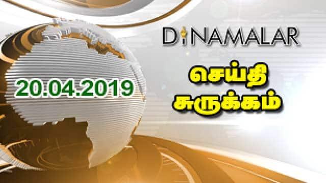 செய்திசுருக்கம் |Seithi Surukkam 20-04-2019 | Short News Round Up | Dinamalar