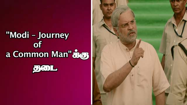 'Modi-Journey of a Common Man'க்கு தடை