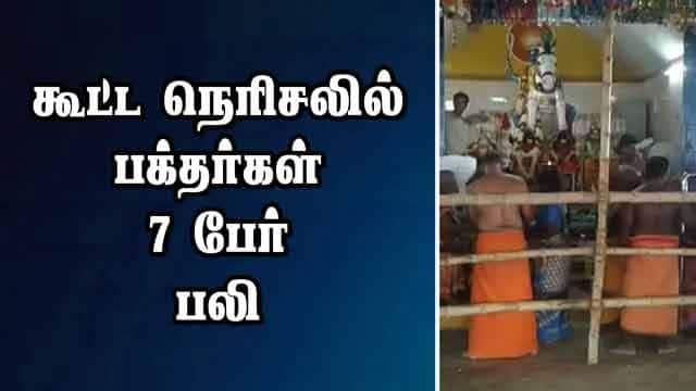 கூட்ட நெரிசலில் பக்தர்கள் 7 பேர் பலி
