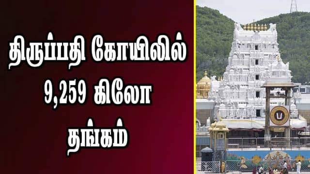திருப்பதி கோயிலில் 9,259 கிலோ தங்கம்