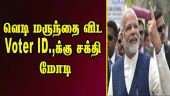 வெடி மருந்தை விட  Voter ID.,க்கு சக்தி  மோடி