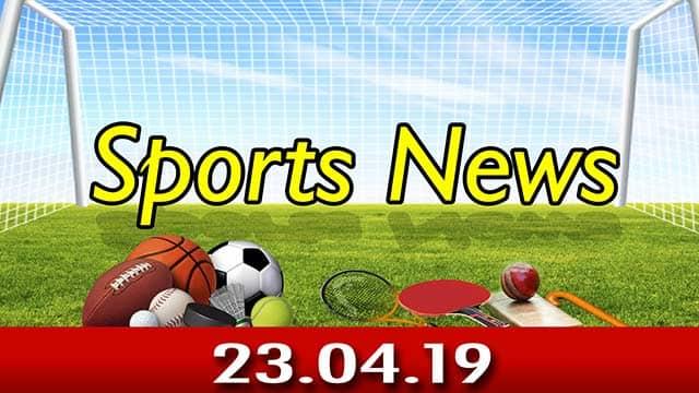 விளையாட்டுச் செய்திகள் | Sports News 23-04-2019 | Sports Roundup | Dinamalar