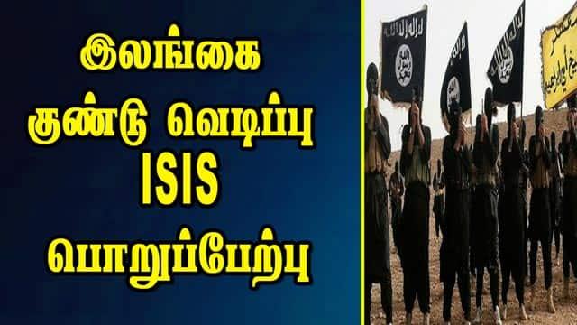 இலங்கை குண்டு வெடிப்பு: ISIS பொறுப்பேற்பு