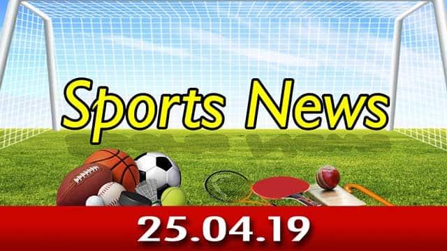 விளையாட்டுச் செய்திகள் | Sports News 25-04-2019 | Sports Roundup | Dinamalar