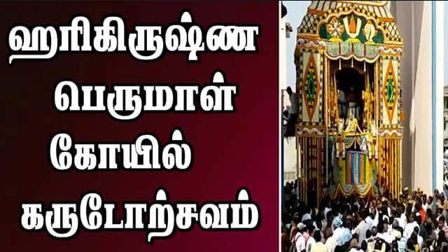 ஹரிகிருஷ்ண பெருமாள் கோயில் கருடோற்சவம்