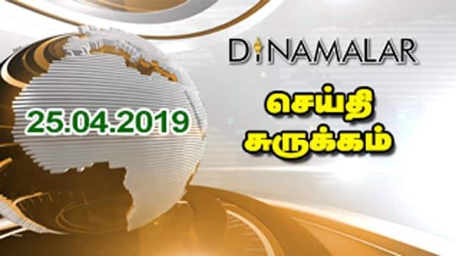 செய்திசுருக்கம் |Seithi Surukkam 25-04-2019 | Short News Round Up | Dinamalar