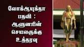 லோக்ஆயுக்தா பதவி : ஆளுனரின் செயலருக்கு உத்தரவு