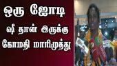 ஒரு ஜோடி ஷூ தான் இருக்கு: கோமதி மாரிமுத்து