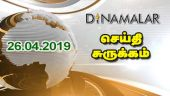 செய்திசுருக்கம் |Seithi Surukkam 26-04-2019 | Short News Round Up | Dinamalar