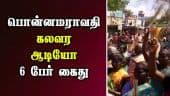 பொன்னமராவதி கலவர ஆடியோ : 6 பேர் கைது