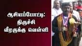 ஆசியப்போட்டி: திருச்சி வீரருக்கு வெள்ளி