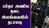 பர்தா அணிய தடை; இலங்கையில் தடாலடி | Sri Lanka | Bomb Blast | 253 Death