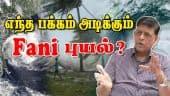 எந்த பக்கம் அடிக்கும் Fani புயல்? | Cyclone Fani | Ramanan Exclusive Interview | Chennai Rain