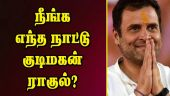 நீங்க எந்த நாட்டு குடிமகன் ராகுல்? | Rahul Gandhi | Sonia Gandhi | Congress