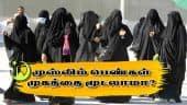 முஸ்லிம் பெண்கள் முகத்தை மூடலாமா? | Muslims Fardha | Burqa Issue | Sri Lanka Blast