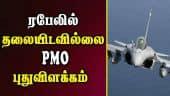 ரபேலில் தலையிடவில்லை; PMO புதுவிளக்கம் | Rafale | Congress | Modi