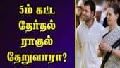 5ம் கட்ட தேர்தல்; ராகுல் தேறுவாரா? | 5th Phase Election | Rahul | Dhoni Vote