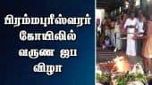 பிரம்மபுரீஸ்வரர் கோயிலில் வருண ஜப விழா
