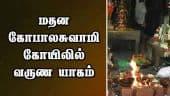 மதன கோபாலசுவாமி கோயிலில் வருண யாகம்