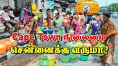 Cape Town நிலைமை சென்னைக்கு வருமா? | How To Solve Chennai Water Issue | Water Chennai