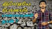 இப்படியே போனால் பாலைவனம் தான் ? | water scarcity | Groundwater level | Hariharan