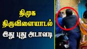 திமுக திருவிளையாடல்; இது புது அடாவடி | DMK | Rowdyism in Chennai | DMK Fight
