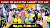 மத்திய சென்னையில் தண்ணீர் பிரச்னை | நேரடி  ரிப்போர்ட் | Water Issue In Central Chennai | Live Report