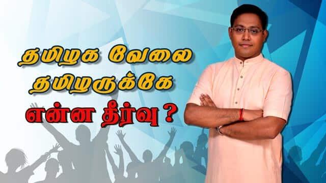 தமிழக வேலை தமிழருக்கே என்ன தீர்வு ? | Tamilnadu jobs for tamilpeople | Sathyakumar