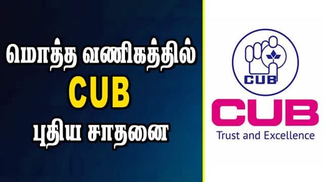 மொத்த வணிகத்தில் CUB  புதிய சாதனை