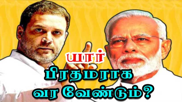 யார்  பிரதமராக வர வேண்டும்?|ISIS threat|  India| ISIS Terrorists  |infiltration | pakistan border|PM Modi |Rahul