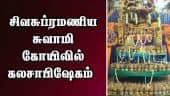 சிவசுப்ரமணிய சுவாமி கோயிலில் கலசாபிஷேகம்