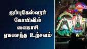 ஜம்புகேஸ்வரர் கோயிலில் வைகாசி ஏகவசந்த உற்சவம்