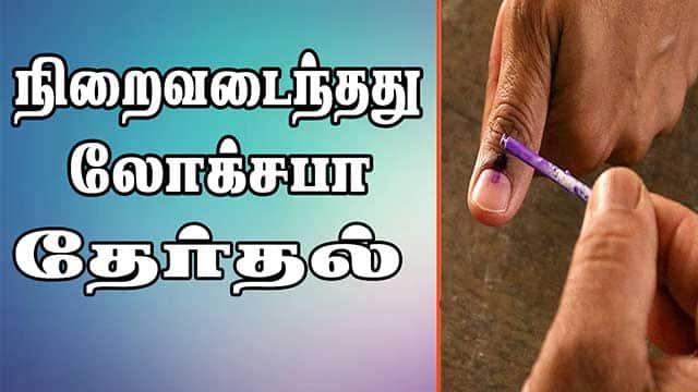 நிறைவடைந்தது லோக்சபா தேர்தல்