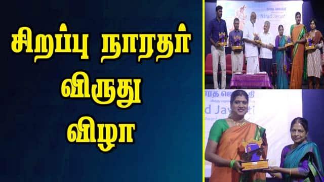 சிறப்பு நாரதர் விருது விழா