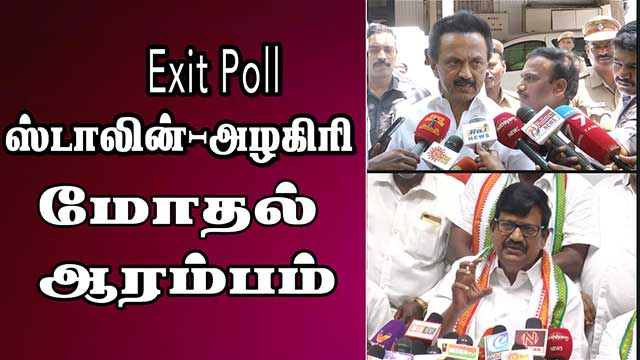 Exit Poll ஸ்டாலின் - அழகிரி  மோதல் ஆரம்பம்