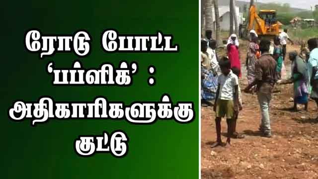 ரோடு போட்ட 'பப்ளிக்' : அதிகாரிகளுக்கு குட்டு