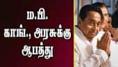 ம.பி. காங். அரசுக்கு ஆபத்து | Mathya Pradesh | Congress