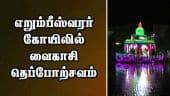 எறும்பீஸ்வரர் கோயிலில் வைகாசி தெப்போற்சவம்