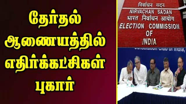 தேர்தல் ஆணையத்தில் எதிர்க்கட்சிகள் புகார்
