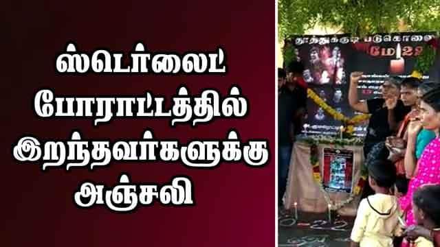 ஸ்டெர்லைட் போராட்டத்தில் இறந்தவர்களுக்கு அஞ்சலி