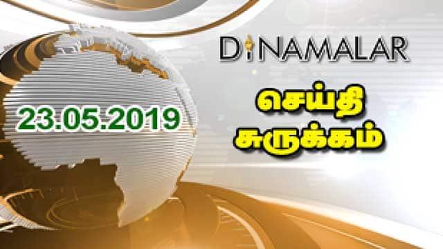 செய்திச்சுருக்கம் | Seithi Surukkam 23-05-2019 | Short News 9AM Round Up | Dinamalar