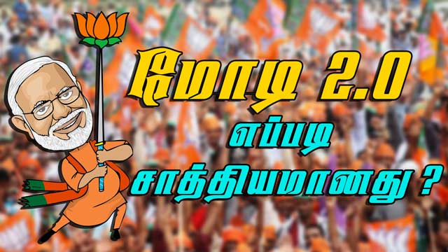 மோடி 2.O எப்படி சாத்தியமானது ? |Modi 2.O| Modi won in loksabha election 2019