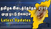 தமிழக இடைத்தேர்தல் 2019 முழு ஓட்டு நிலவரம் Latest Updates